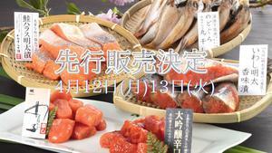 4月12日(月)13日(火)限定先行販売!九州・山口 海の幸詰め合わせ