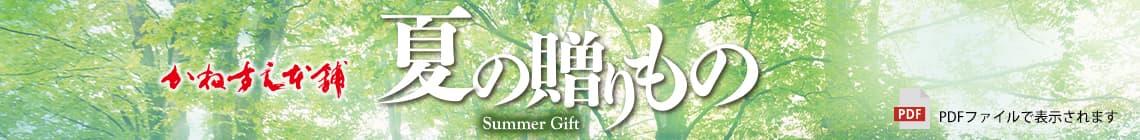 夏のギフト